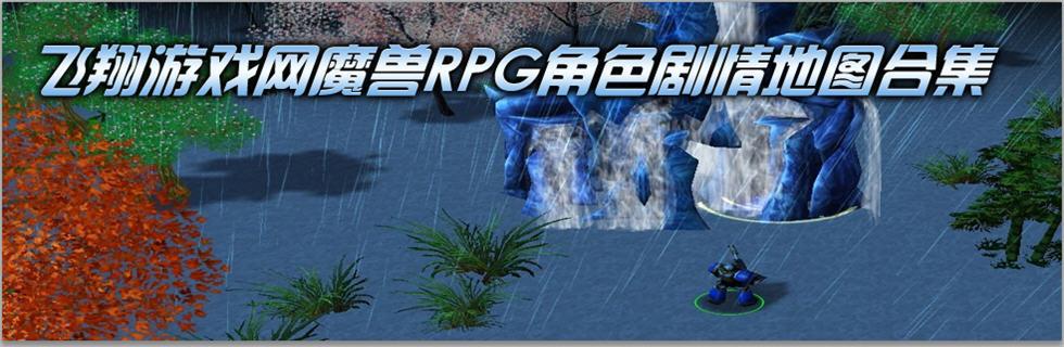 魔兽RPG角色剧情地图合集