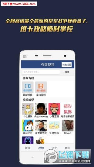 秀爽攻略手机盒子app|盒子皇室秀爽皇室战争安上海欢乐谷战争住宿图片