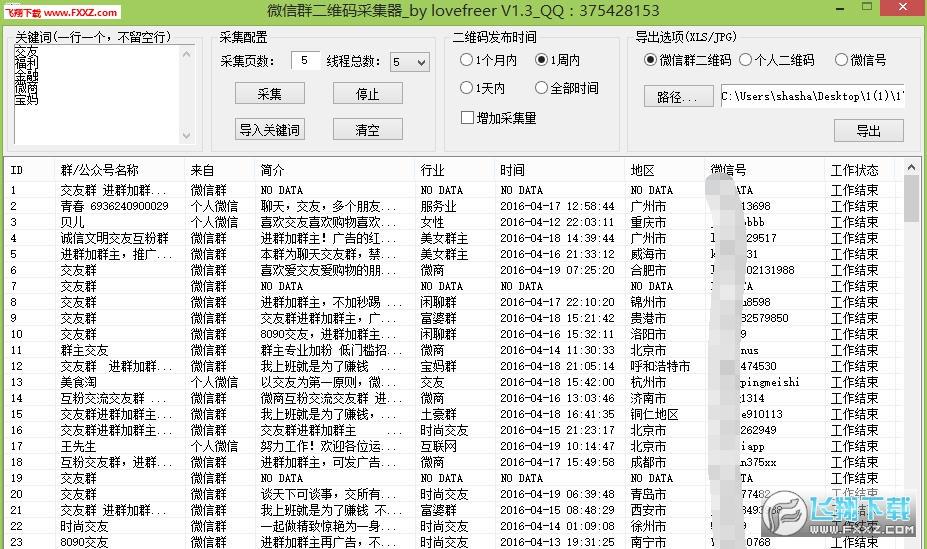 微信群二维码采集器v1.3最新免费版下载_微信