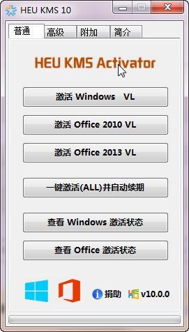 win10激活工具下载|Windows10正式版激活工具