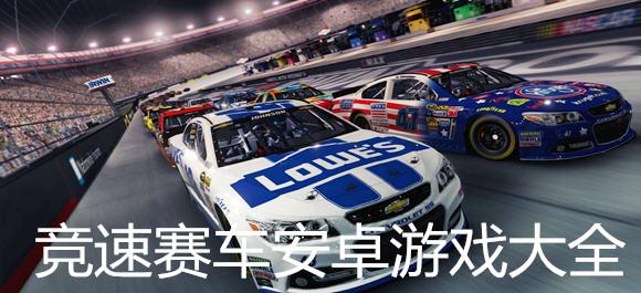 竞速游戏大全_最新的竞速赛车游戏_竞速赛车游戏推荐