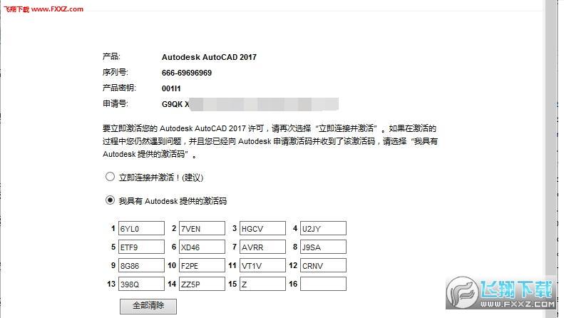 cad2017注册机打印|CAD2017注册机(附安装教cad下载后台时出图纸现打印图片