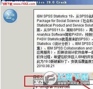 spss19破解版百度云下载 spss19.0 附授权码 中文破解版下载 飞翔下载
