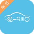爱驾宝安卓版 V1.0官方版