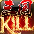 三国KILL金币修改器v4.3.1