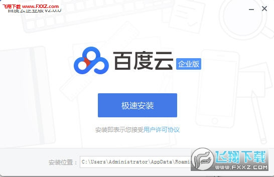 百度云企业版电脑版v2.0.0官方版下载_百度云