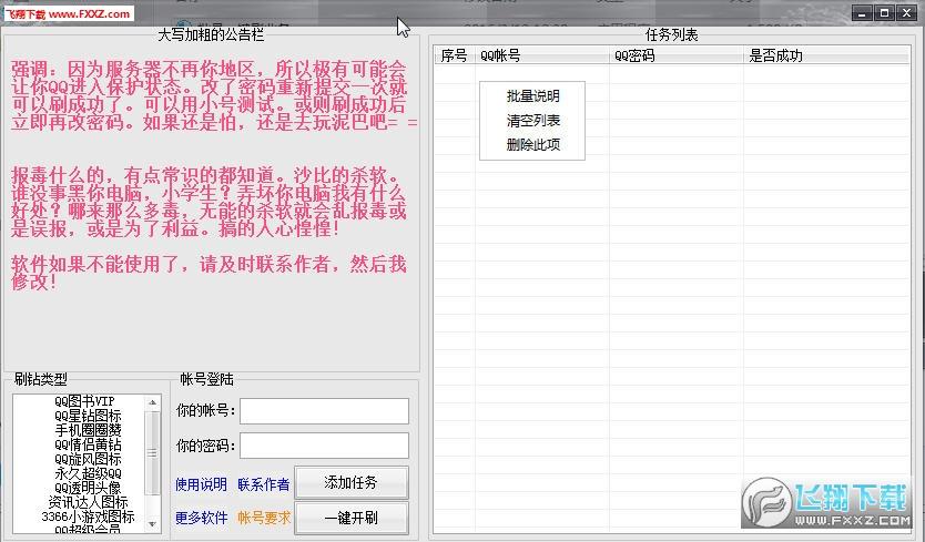 刷qq透明头像软件