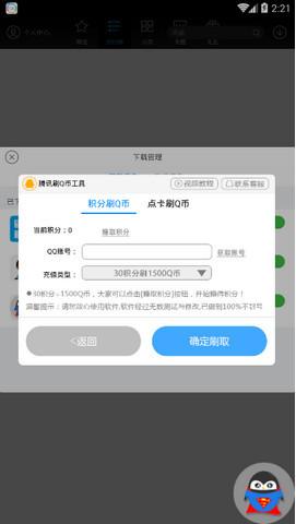 qq刷q币机2011_首页 手机软件 手机工具 → 腾讯刷q币工具 v1.0 安卓版  游戏截图