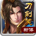 刀剑笑新传无限黄金修改器 v3.1.0