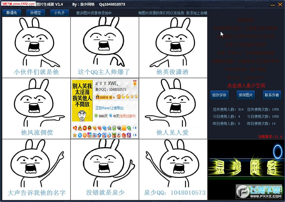 九宫格撕逼兔表情图片生成器v1.4绿色免费版