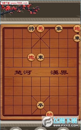 中国象棋破解内购版下载|中国象棋v1.9内购破解下载图片