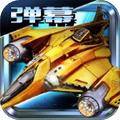 黑暗太空异族入侵中文修改版v1.6.2