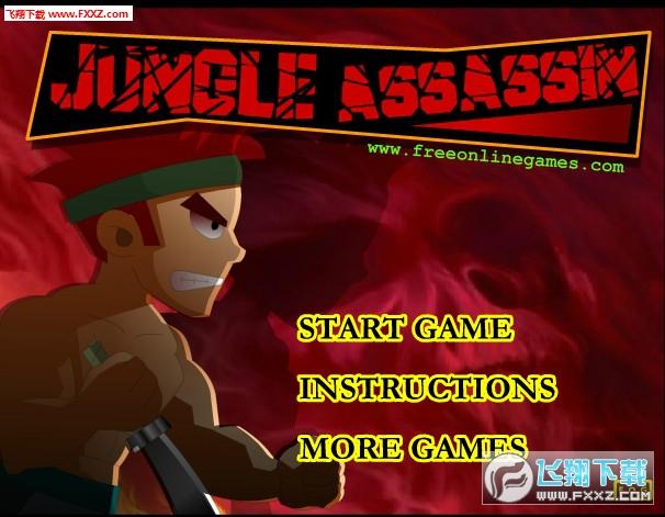 丛林杀手Jungle Assassin截图0
