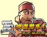 侠盗猎车手:圣安地列斯中文版