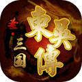 圣三国东吴传修改版v1.4.0462