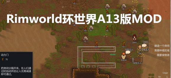 Rimworld环世界A13版MOD