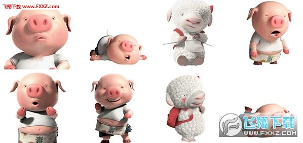龙在哪里猪仔和羊妹表情包 猪仔和羊妹qq表情包合集完整免费版下载 飞翔下载