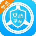安心学车安卓版 V1.0.9免费版