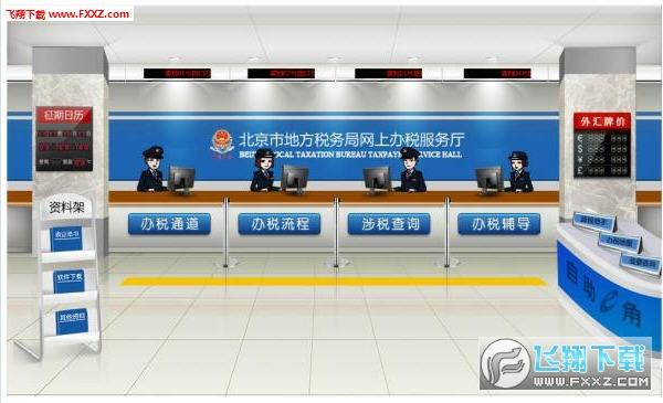 省地方税务局�y�j9�^�_北京地方税务局网上办税服务厅