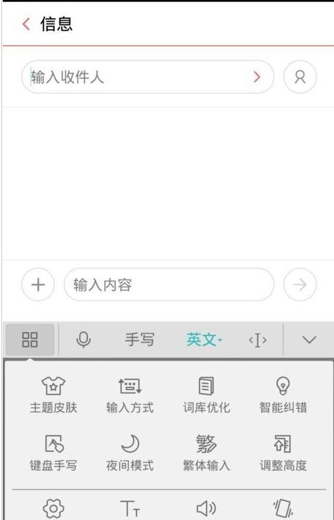 百度手机输入法华为定制版APPv5.5.6.119安卓图片搞笑烧饭的图片