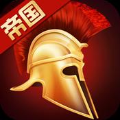 罗马帝国安卓版 V1.1.0