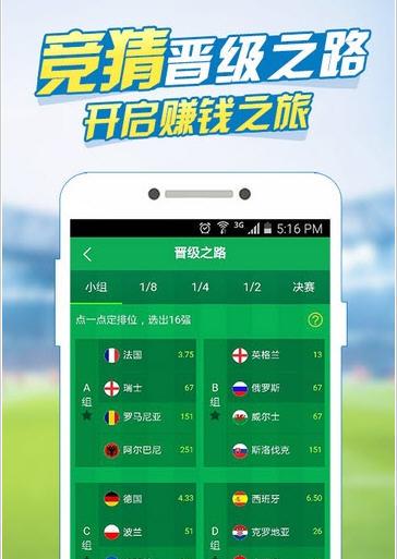 欧洲杯投注app安卓版|欧洲杯2016手机投注ap