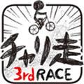 自行车第三场比赛中文版v3.7.4