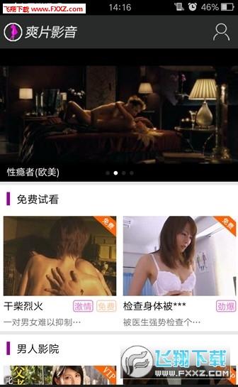黑屌做爱爽片_激情午夜爽片影音vip破解版v1.1.1 安卓去广告版