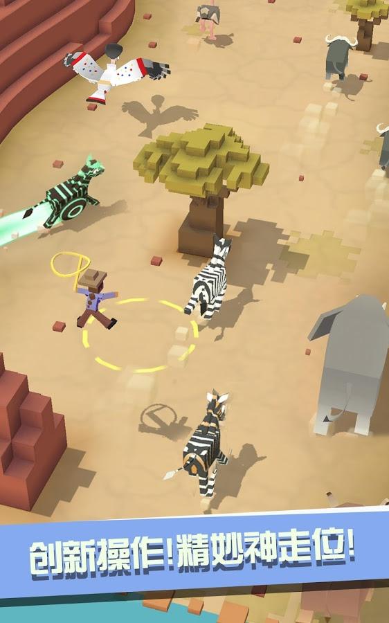 《疯狂动物园》是一款集3D像素、急速跑酷和模拟养成为一体的休闲小游戏。在游戏中你将扮演一名富有冒险精神的绝世牛仔。在高速移动的情况下与各种动物一较高下。你要尽可能多的套住动物,将它们统统带回飞船上的空中动物园中饲养;并进行园区升级,以便迎来世界各地的游客光临赚取更多金币。 Now,让我们去好好大干一场吧!