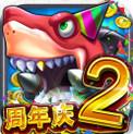 天天捕鱼赢话费安卓版 v3.4