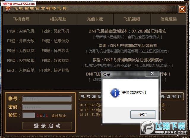 dnf飞机辅助破解版下载|dnf飞机辅助破解版免费版