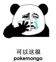 pokemongo表情搞笑系列|这很pokemon表情包看微我图信图片