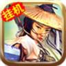 一剑江湖官方手机安卓版 1.1.0