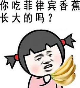 一口吃香蕉表情包-叠纸大全完整版图片