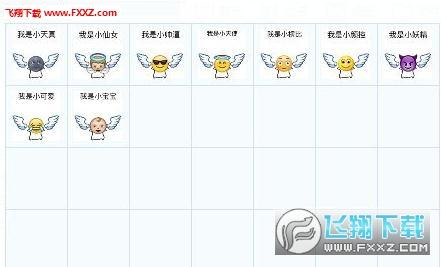 emoji翅膀天使系列图|emoji表情表情表情完+do+it+just天使包图片