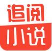追阅小说app v1.9.0安卓版