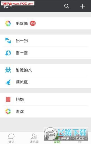 微信未读消息设置|微信评论未读appv2.0手机版下载