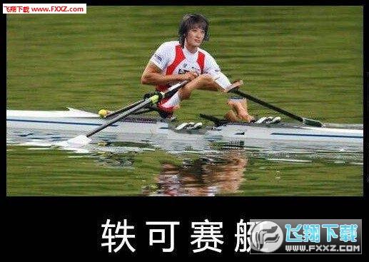 亦可赛艇qq表情下载_水载舟亦可赛艇是什微信表情包黑图片