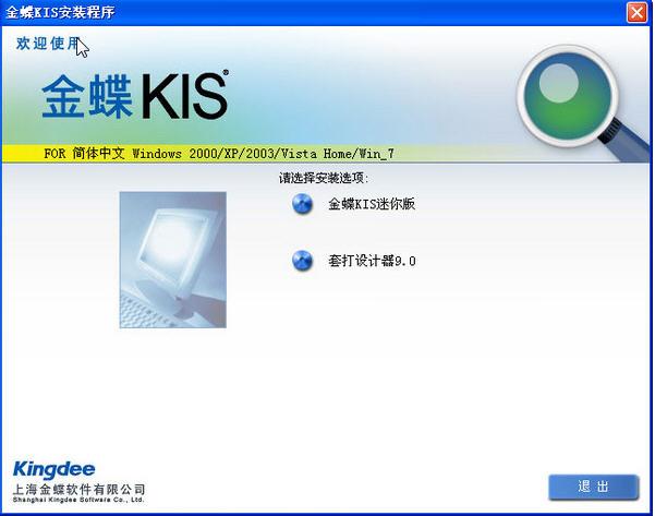 金蝶kis迷你版v9.1 破解版