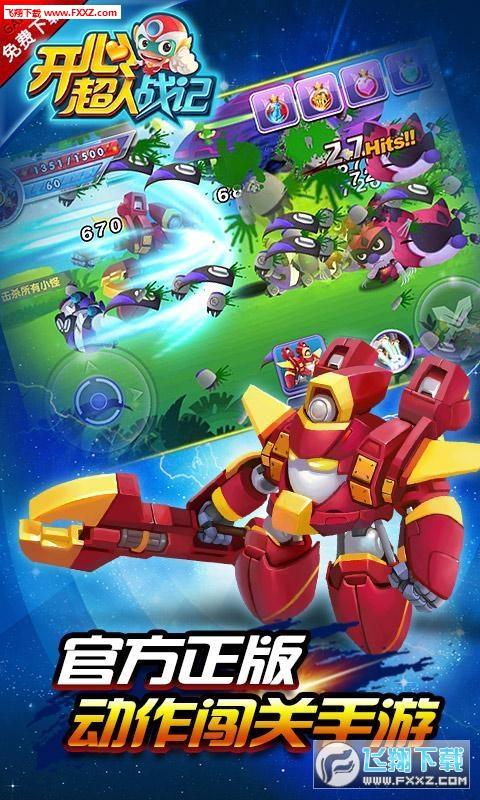 开心超人战记安卓版下载|开心超人战记手机版v1