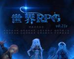 世界rpg含作弊代码