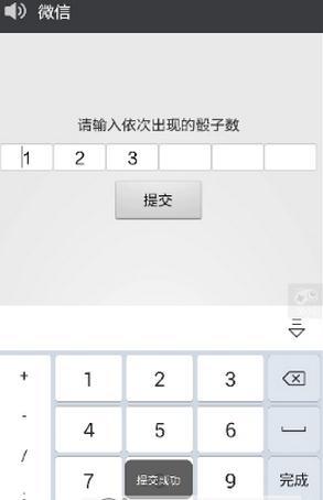 微信神尊安卓骰子挂破解版(附视频教程)