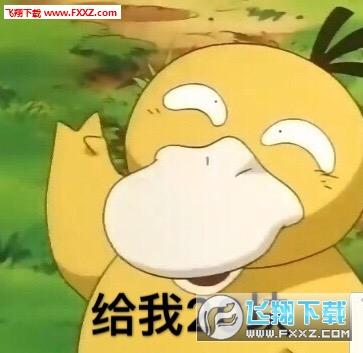 pmgo可达鸭表情下载 可达鸭表情下载日31记仇熊猫表情包图片