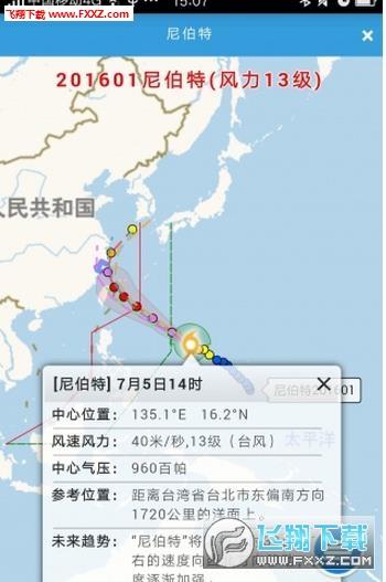 雷达信息 实况雨量 1-24小时高温分布图 1-24--温州台风网台风路径