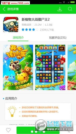 7723游戏盒子苹果版 v2.0.1最新免费版