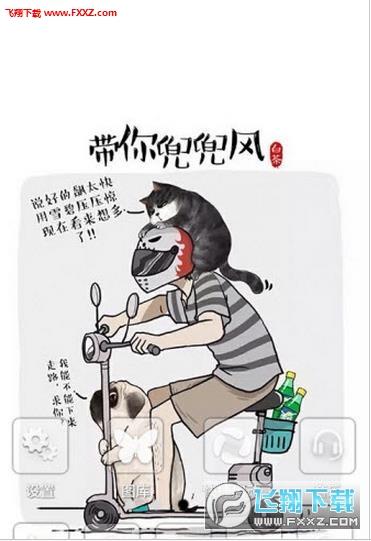 吾皇猫手机主题app