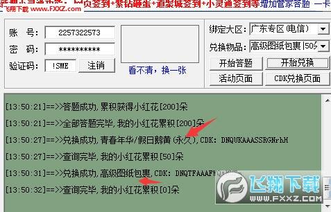 安装步骤输入账号密码大区