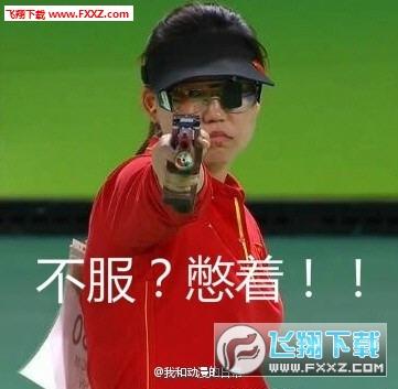 张梦雪首金乌龟|中国首金张梦雪举枪表情表情动画表情包老图片