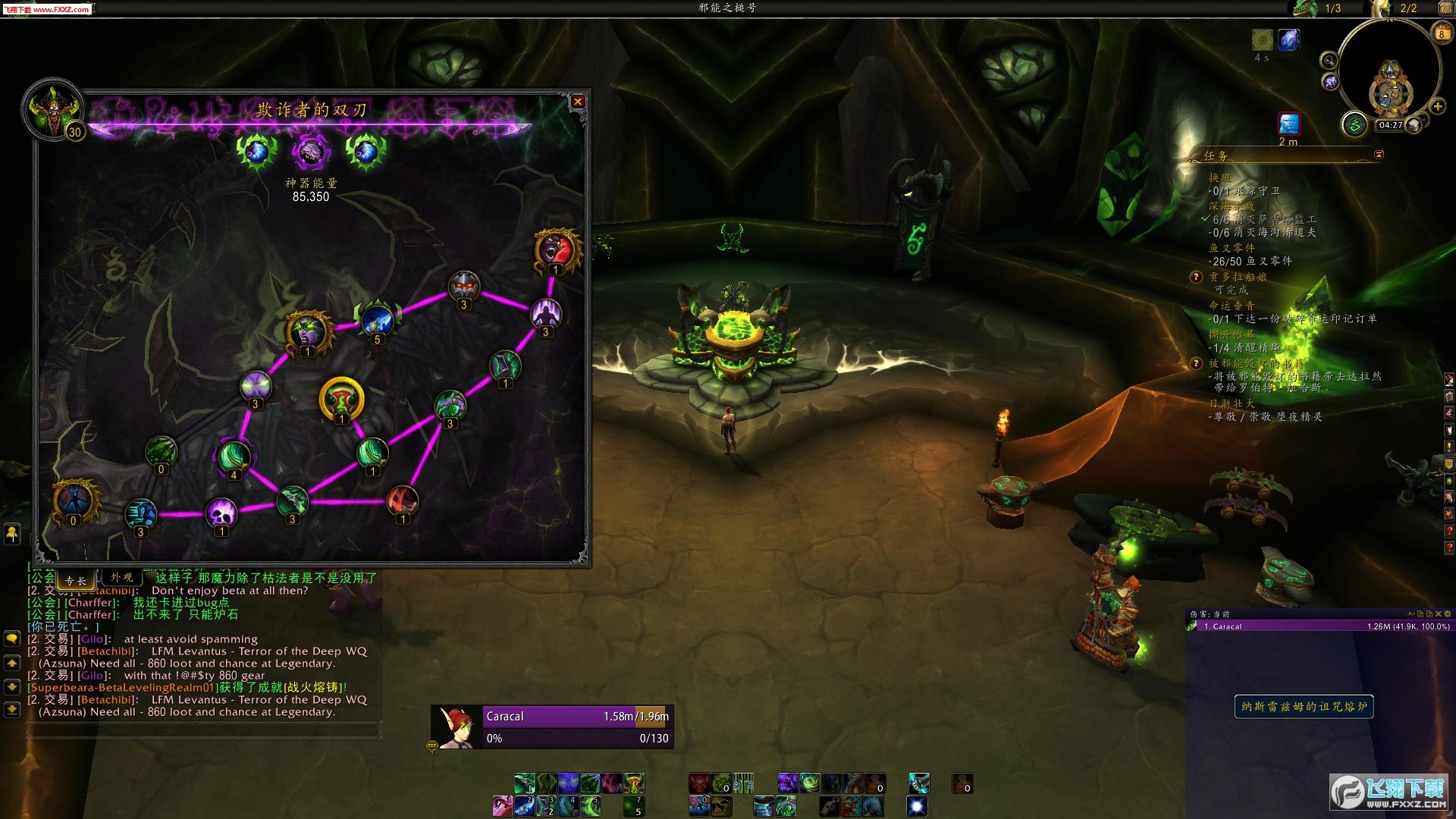 魔兽世界7.0恶魔猎手dh职业大厅详细介绍