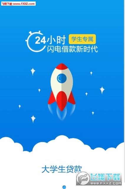 微信大学生贷款口子app